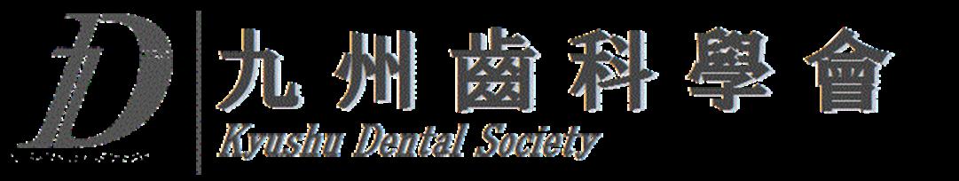 九州歯科学会HP
