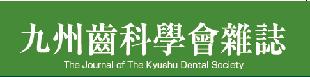 九州歯科学会雑誌電子版のイメージ